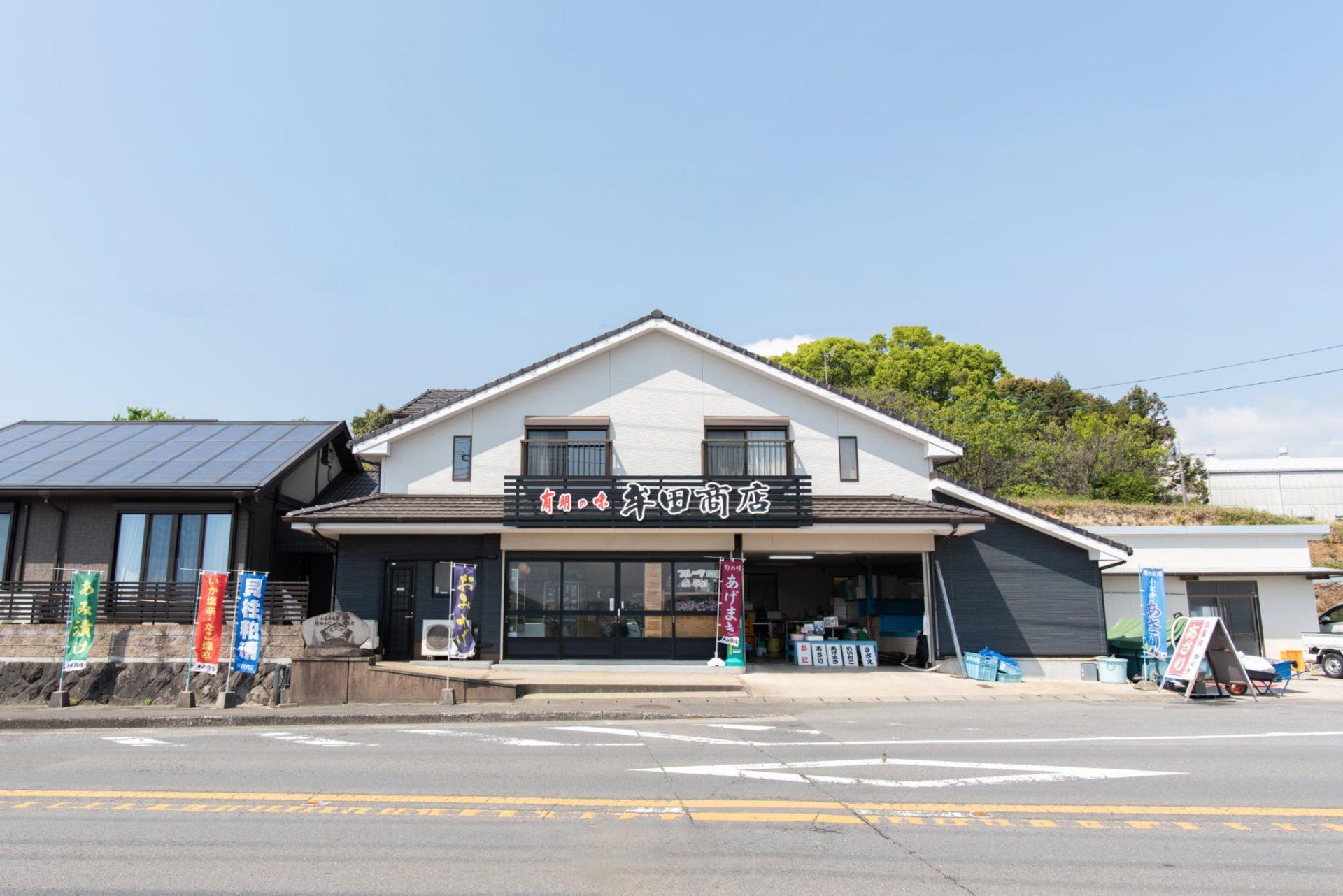 有明の味 牟田商店