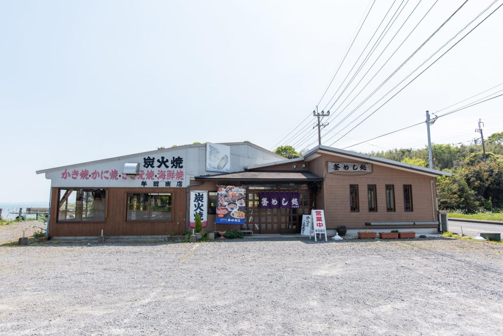海鮮炭火焼処・釜めし処 牟田商店