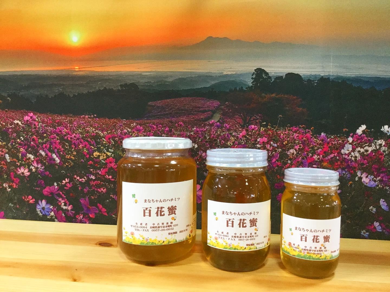 中古賀養蜂