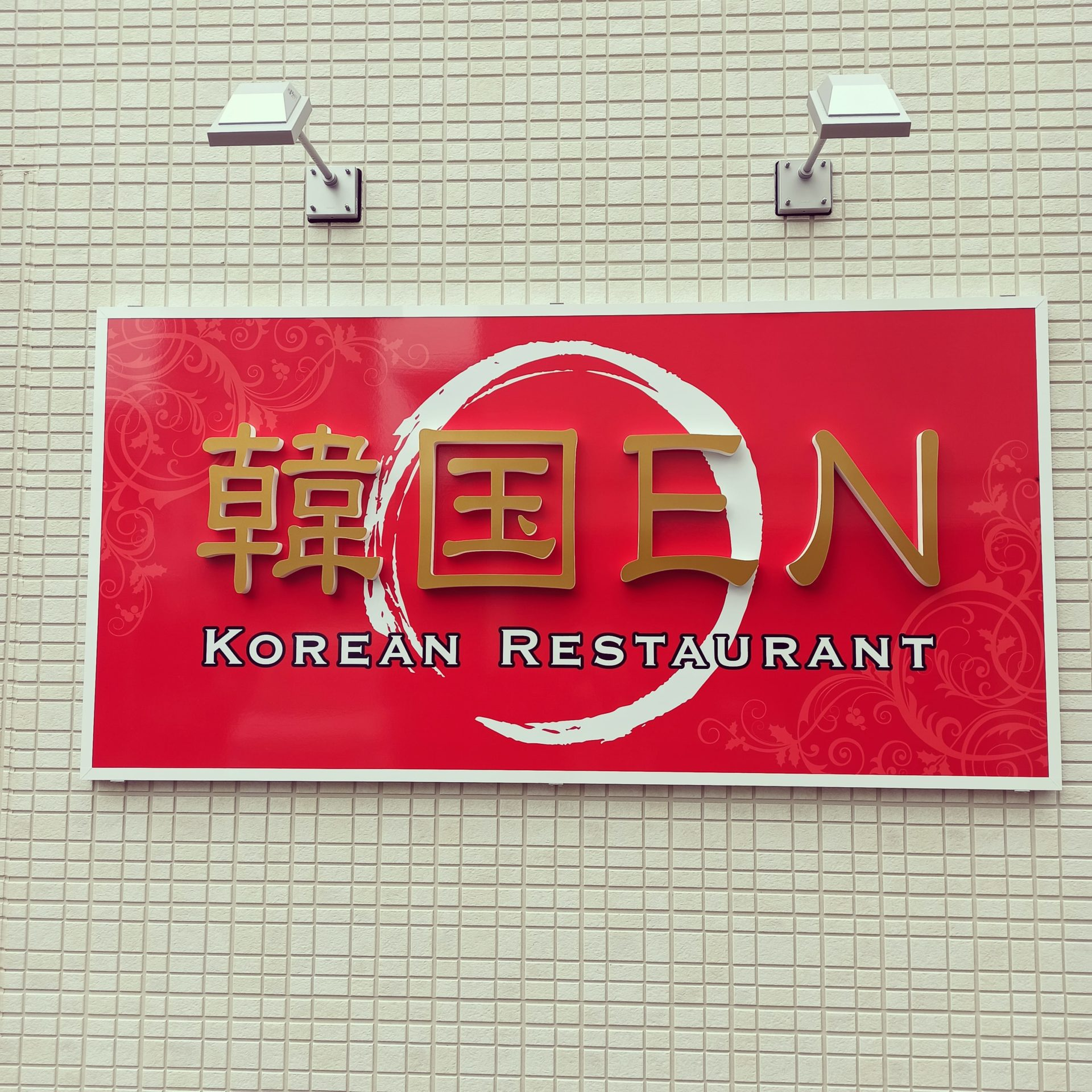 韓国EN 韓国料理レストラン