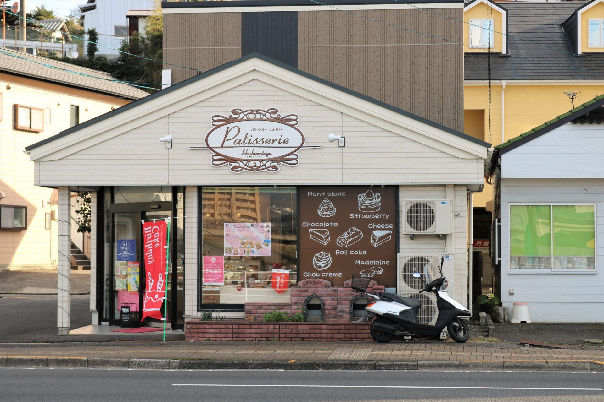 お菓子のハシモトヤ(バイパス店)