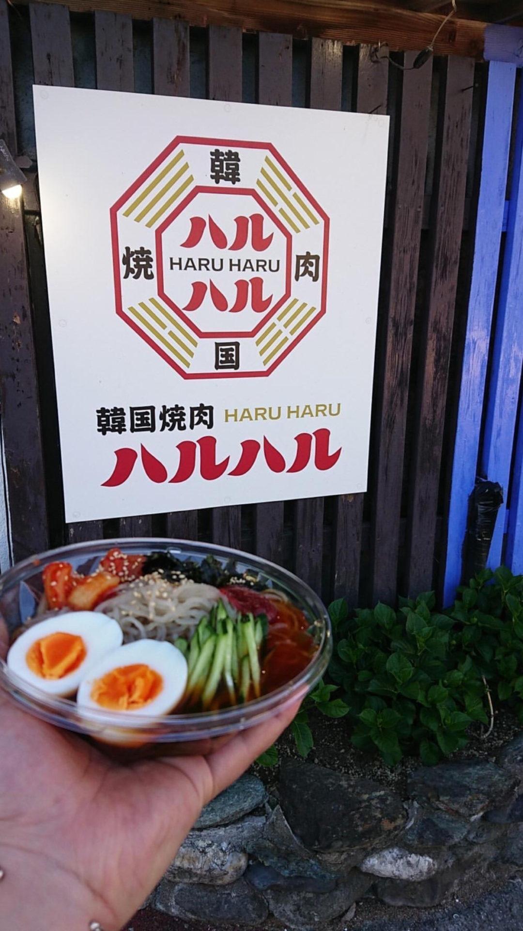 韓国焼肉ハルハル