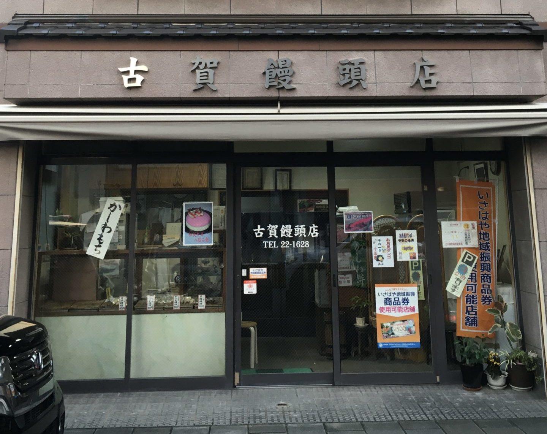 古賀饅頭店