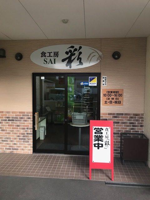 九州油糧工業㈱ 直売所「彩」