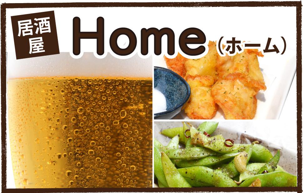 居酒屋 Home(ホーム)(※1/19~2/7臨時休業)