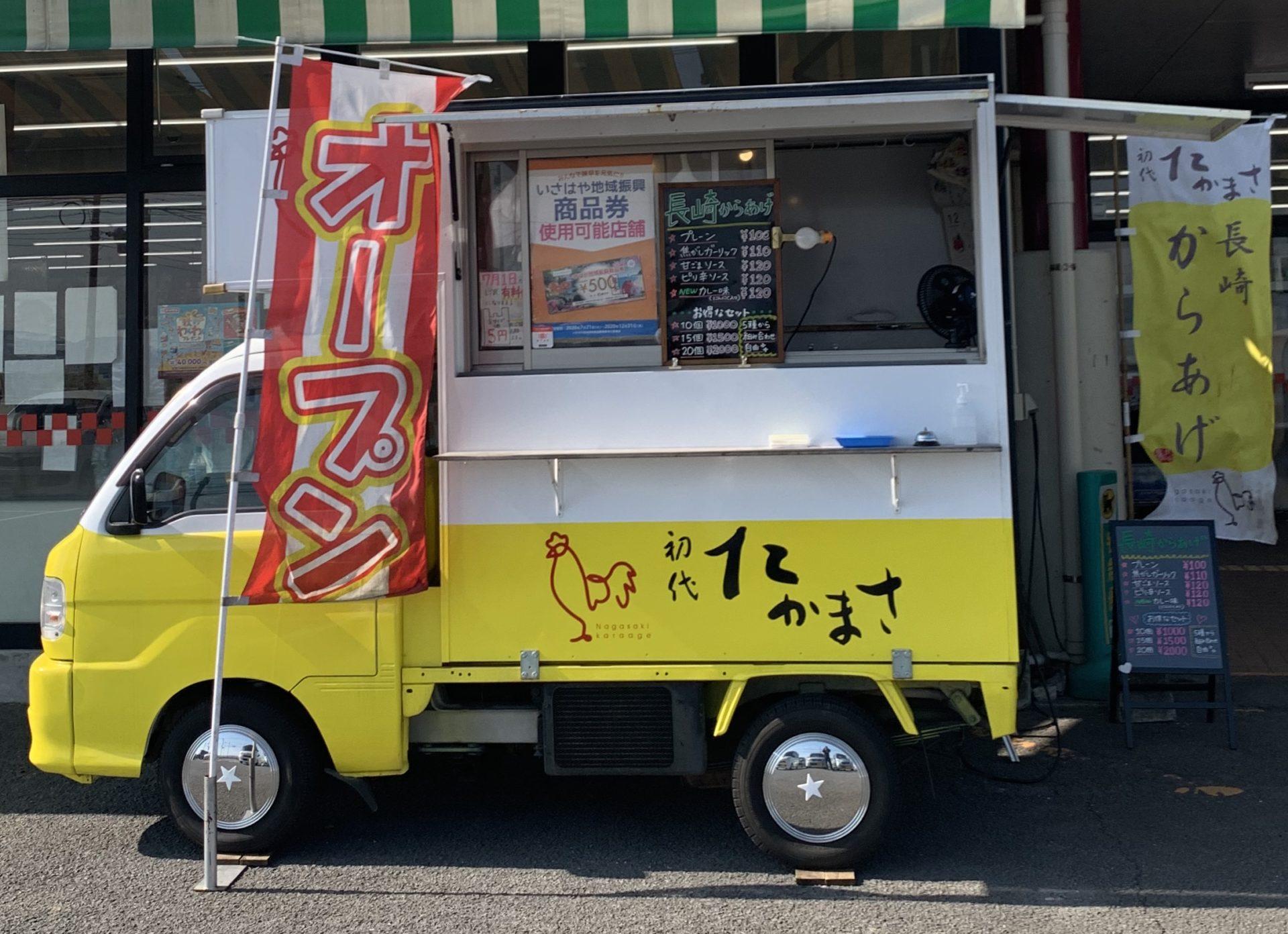長崎からあげ初代たかまさ移動販売店