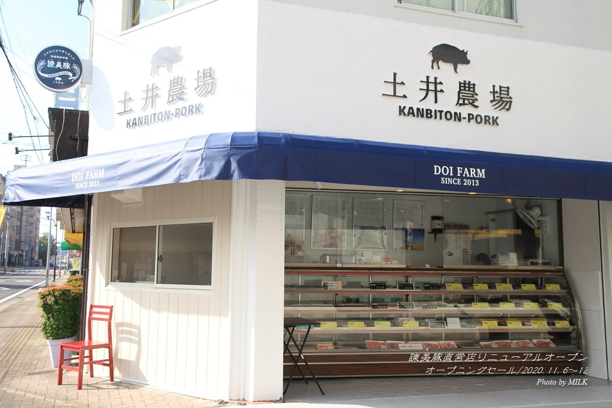 土井農場諫美豚直営店